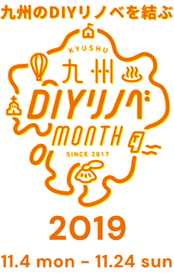 九州のDIYリノベを結ぶ 九州DIYリノベMONTH2019