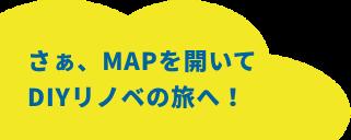 さぁ、MAPを開いてDIYリノベの旅へ!