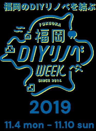 福岡のDIYリノベを結ぶ 福岡DIYリノベWEEK2019