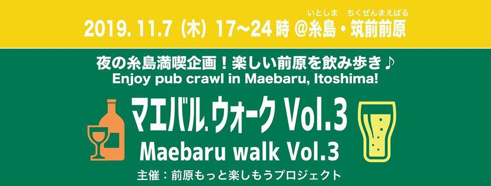 飲み歩きイベント「マエバルウォーク vol.3」<br /> @前原商店街のイメージ