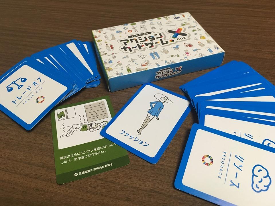 SDGsアクションカードゲームX(クロス)ワークショップのイメージ