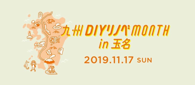 九州DIYリノベmonth in 玉名のイメージ