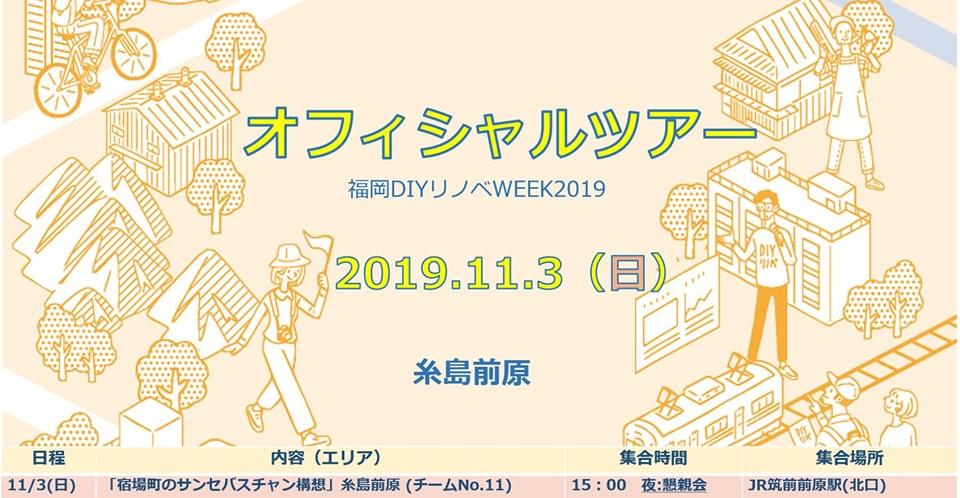 11月3日(日)ツアー<br /> 宿場町のサンセバスチャン構想<br /> (糸島前原)のイメージ