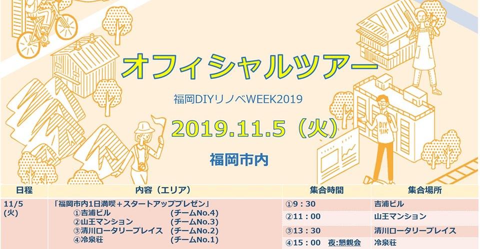 11月5日(火)ツアー<br /> 福岡市内1日満喫+スタートアッププレゼンのイメージ