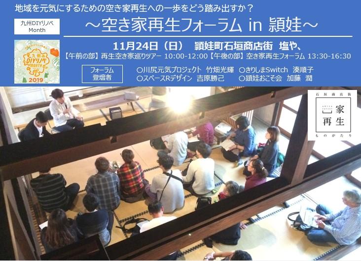 九州DIYリノベMONTH 空き家再生フォーラム<br />  in 頴娃(南九州市頴娃町)のイメージ