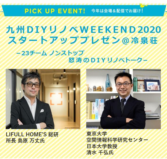 九州DIYリノベWEEKEND2020スタートアッププレゼン@冷泉荘のイメージ