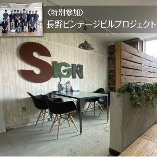 長野ビンテージビルプロジェクトのイメージ