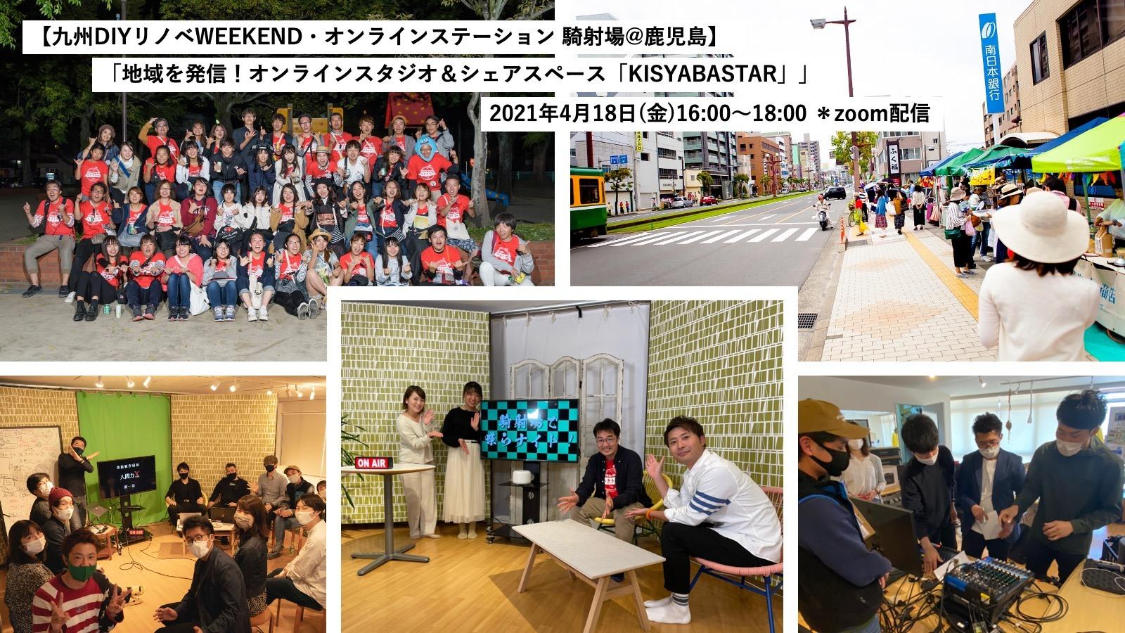 地域を発信!オンラインスタジオ&シェアスペース『KISYABASTAR』のイメージ